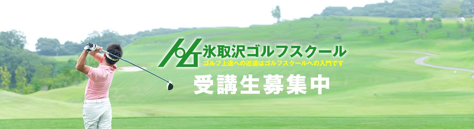 氷取沢ゴルフスクール